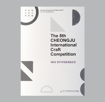 8th CHEONGJU International Craft Competition